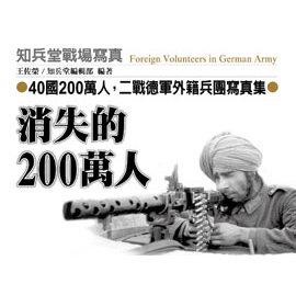 消失的200萬人:二戰德軍外籍兵團寫真集