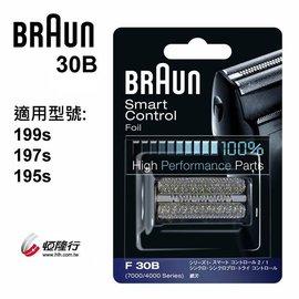 BRAUN 德國 百靈-刀網(黑) 30B