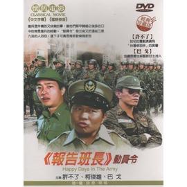 報告班長 動員令 DVD 柯俊雄 施思 明明 陸一龍 巴戈 今鰲勳 小野 珍藏版 ^(購潮