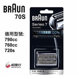 德國 百靈 BRAUN-複合式刀頭刀網匣(銀) 70S (1入組)