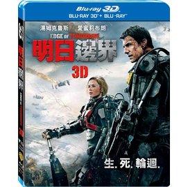 明日邊界 Edge Of Tomorrow 3D 2D 雙碟版藍光BD 2014 10 3