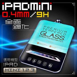 ◤本週限定 ^!^!◢iPad mini全系列鋼化玻璃膜~9H硬度|0.4mm超薄~◢強力