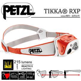 【法國Petzl】TIKKA RXP 頭燈 (215流明)/高亮度.LED.PERFORMANCE 智能感應系列.USB充電.防潑水.登山.露營.手電筒_珊瑚 E95RC (缺貨中)