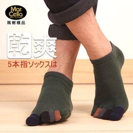 ~瑪榭~乾爽五趾襪~五趾拼色短襪 男襪~ 製^(MS~21452M~C^) ~6入組~