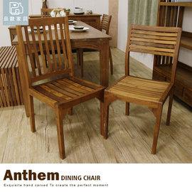 品歐 ~B052~C~Wonderful 全柚木款• 椅子 餐椅 書桌椅 工廠直營 800