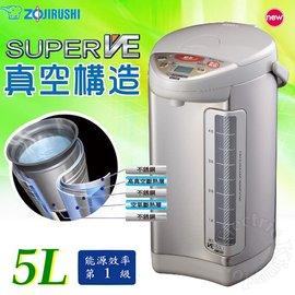 象印 5公升SuperVE真空省電微電腦電動熱水瓶 CV-DSF50 =免運費=