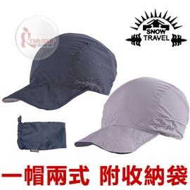 探險家戶外用品㊣AH-26 雪之旅snow travel (深灰/淺灰) 正反兩面戴 遮陽帽 防曬帽 休閒帽 輕薄/抗UV/吸濕排汗
