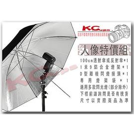 ~凱西不斷電~閃光燈 外拍人像 含 1米9燈架 D型閃燈接頭 燈架袋 反射傘或透射傘任一