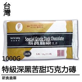 正香軒特級苦甜巧克力磚1000g~奶素 黑巧克力~新食倉庫~