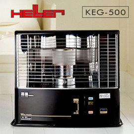 HELLER 嘉儀 煤油爐電暖器 KEG-500 / KEG500 **免運費**