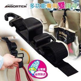 安伯特 多 雙掛勾 汽車頭枕 椅背頭枕掛鉤 車用手提袋掛勾 汽車收納掛袋掛勾 耐重5KG