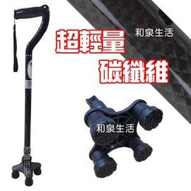 拐杖 均佳 碳纖維四腳柺~問號手把 JG~008