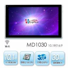【全新附發票】人因科技 MD1030 MD1030DW 10.1吋四核心平板電腦 16GB 平板電腦 電腦 平板【超頻電腦】U01