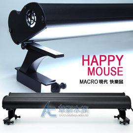 ~AC草影~MACRO  快樂鼠 2.2呎T5四燈(24Wx4附燈管)~一個~