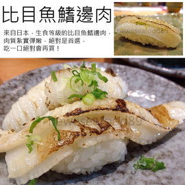 ~級鮮饌~ ~比目魚鰭邊肉~生食級的 美味^!^!