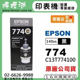 檸檬湖~Epson T7741 連供墨水~魔珠墨水黑色 防水  :M105 M200