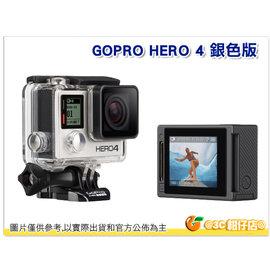 24期0利率 32G   GoPro Hero 4 Hero4 銀色版 Silver 攝
