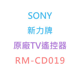 【SONY】《新力//索尼》原廠電視遙控器/TV遙控器《RM-CD019 / RMCD019》