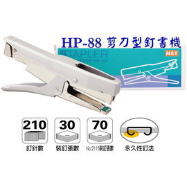 美克司 MAX~HP~88剪刀型釘書機 kangaro袋鼠牌護貝機自強牌同春牌立強牌訂書機