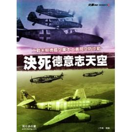 決死德意志天空:二戰末期德國空軍本土晝間空防作戰