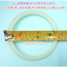 【元山】直徑約9.5cm◆開飲機 止水墊圈(環)/橡皮墊圈/熱水膽墊圈/止水圈/止水環