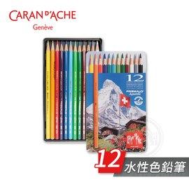 ~ART小舖~瑞士Caran D ache卡達 Prismalo系列 12色 水性彩色鉛筆