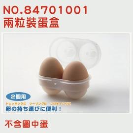 探險家戶外用品㊣NO.84701001日本品牌LOGOS抗菌蛋盒2粒 兩粒裝雞蛋盒 露營 登山 野炊