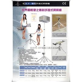 【台北益昌】台灣製造 K.S.F. CM-270H1 2.7M 輕便可摺疊手提式升降機 專利手提式 電動遙控升降機/昇降機