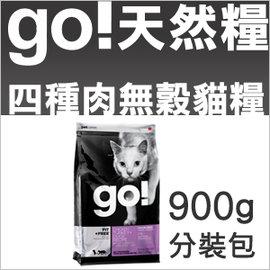Ω米克斯Ω~~分裝包~加拿大GO^!NATURAL 80^%四種肉無穀貓糧 900g