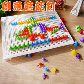 【Q禮品】A2210 創意蘑菇釘/益智蘑菇釘插板拼圖/蘑菇釘插板玩具/兒童益智玩具/拼豆/美術拼插積木