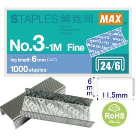 美克司 MAX~3~1M 24 6 釘書針1盒 10小盒  除針器碎紙機裝訂機電動訂書機電