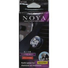 車資樂㊣汽車用品~NY~044~NOYA 晶鑽汽車冷氣出風口夾式芳香劑圓形補充香料~8種味