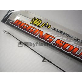◎百有釣具◎POKEE代理maxpro JIGGING SOUL瀨戶  一本半式直柄鐵板竿  適用100-300G~再送鐵板假餌