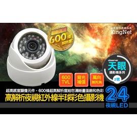 600條超高解析 24燈夜視半球攝影機 萬向無死角 1 3高感度顯像晶片 各類室內場所 監