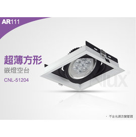 超薄嵌燈AR111內黑白框方形單燈CNL~51204奇恩舖子四向旋轉崁燈~可裝LED節能鹵