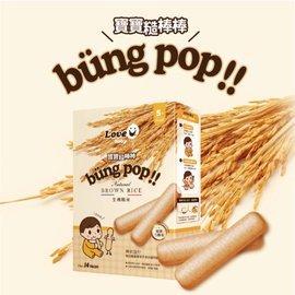 台灣【米大師】寶寶糙棒棒 - 生機糙米(14支入)