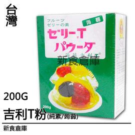 永詮吉利T蒟蒻粉200g~全素^(素食果凍布丁凝結原料^)~新食倉庫~