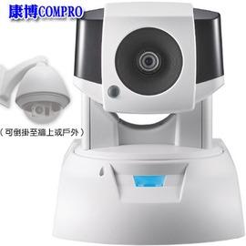 ~上震科技~康博 COMPRO IP550 紅外線旋轉夜視 攝影機