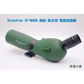 信達光電信達光學Celestron 15^~45X65 斜角 防水型 賞鳥望遠鏡