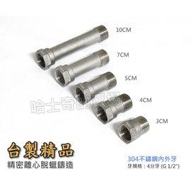 ~台製 製程~4分 不鏽鋼 304 內外牙 接頭 不�袗� 10CM ^(ST零件 白鐵接