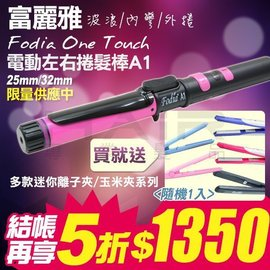 ~贈迷你玉米 離子夾~富麗雅Fodia One Touch 新科技電動左右捲髮棒A1 自動