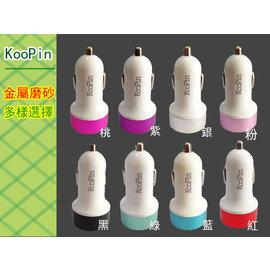 KooPin 迷你繽紛車充 2.1A 雙車充 K202 車充 充 雙孔USB車充 Appl
