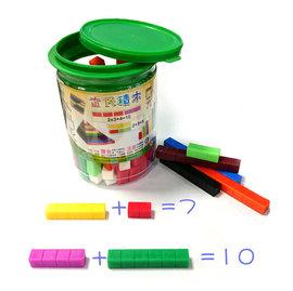 古氏數棒(偉志)【台灣製造】【數學啟蒙:學習數與量、分與合、面積的最佳教具】