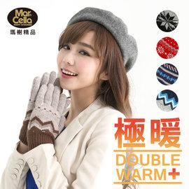 ~瑪榭~極暖雙層針織手套• 製^(HG~73452W^)