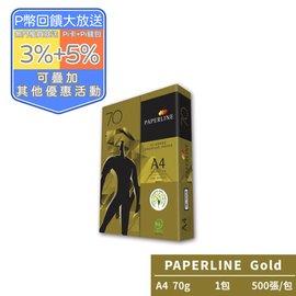 PAPERLINE GOLD金牌多 影印紙A4 70G 1包 亞洲 紙漿 商