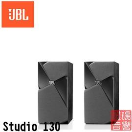 ^~曜暘^~JBL 英大 貨 Studio 130 二音路書架型衛星喇叭