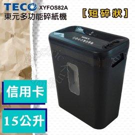 TECO東元15L多功能碎紙機 XYFOS82A =短碎狀,可碎8張紙、信用卡‧免運費=