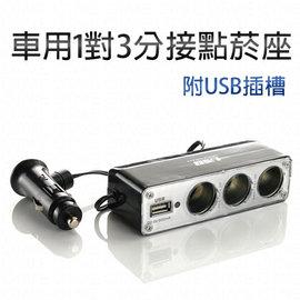 一對三 車充 .點煙器  點菸器 擴充座 車充 三孔 USB孔 保險絲