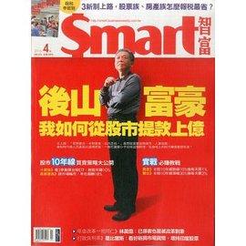 德聯 SMART 智富 理財月刊 一年12期 加贈 GQ一年12期