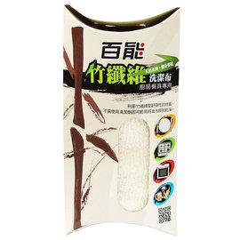 百能 竹纖維洗潔布★廚房餐具專用★天然素材 健康環保